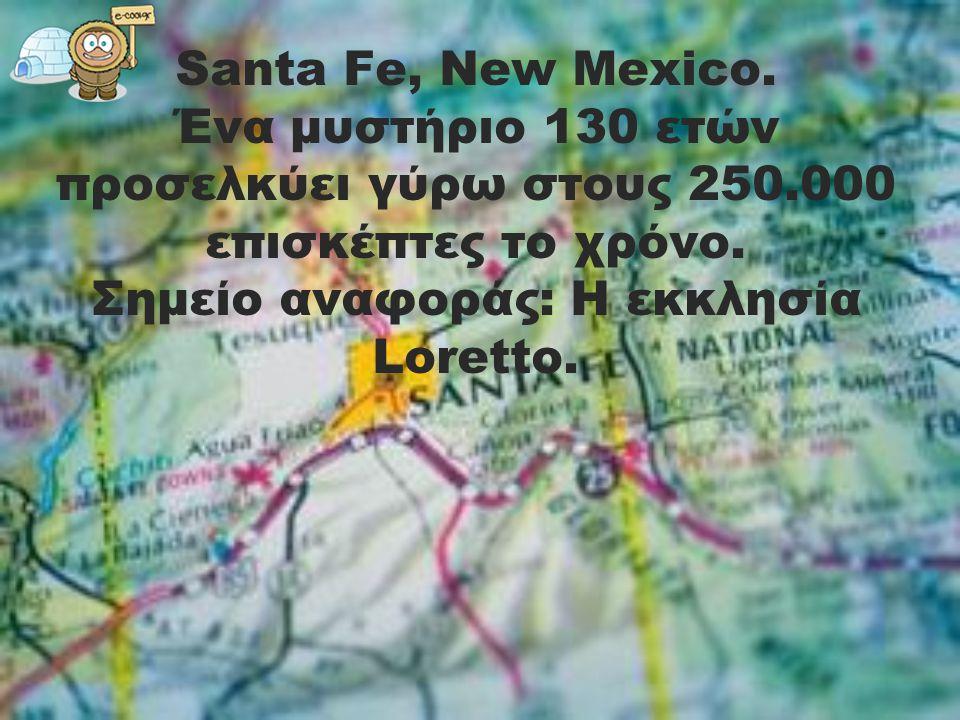 Santa Fe, New Mexico.Ένα μυστήριο 130 ετών προσελκύει γύρω στους 250.000 επισκέπτες το χρόνο.