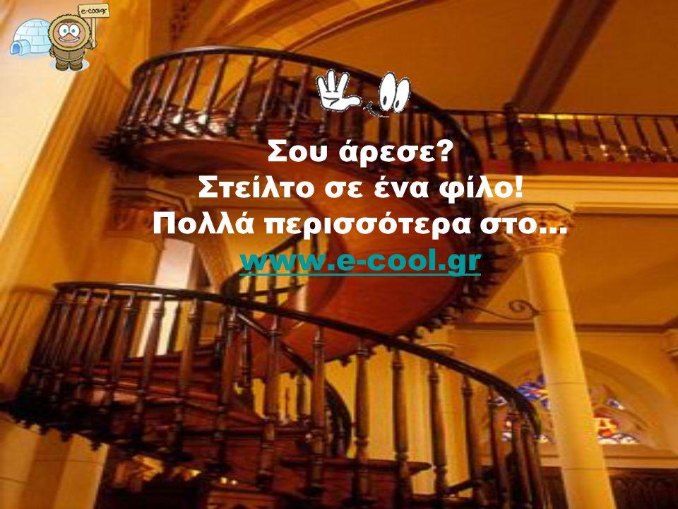 Υπάρχει και μία άλλη λεπτομέρεια που τροφοδοτεί την πεποίθηση θαύματος: Η σκάλα έχει 33 σκαλοπάτια, όσα και η ηλικία Του Ιησού Χριστού. M. Gallo