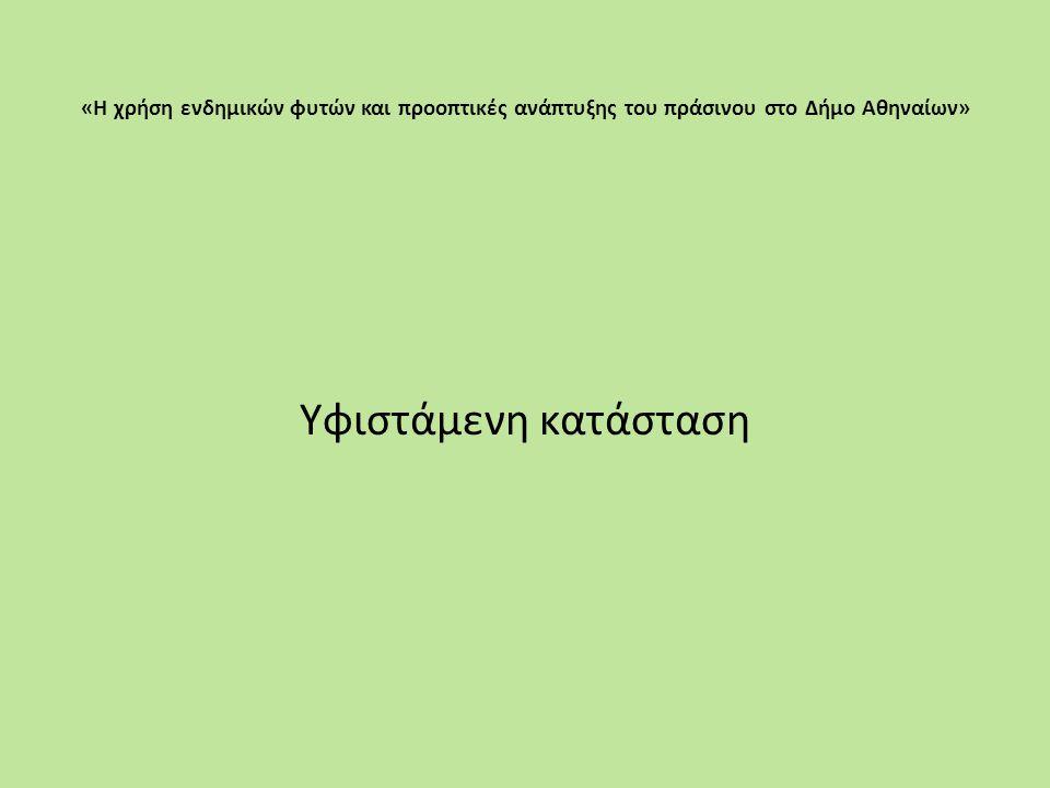 Υφιστάμενη κατάσταση «Η χρήση ενδημικών φυτών και προοπτικές ανάπτυξης του πράσινου στο Δήμο Αθηναίων»