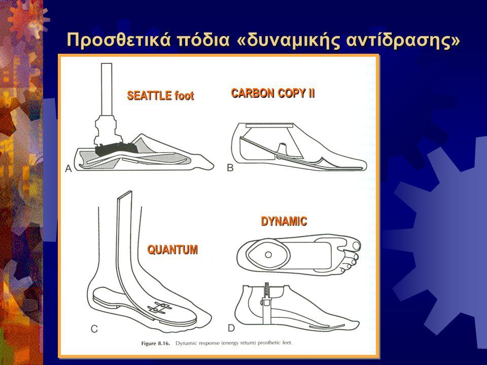 Προσθετικά πόδια «δυναμικής αντίδρασης» SEATTLE foot CARBON COPY II QUANTUM DYNAMIC