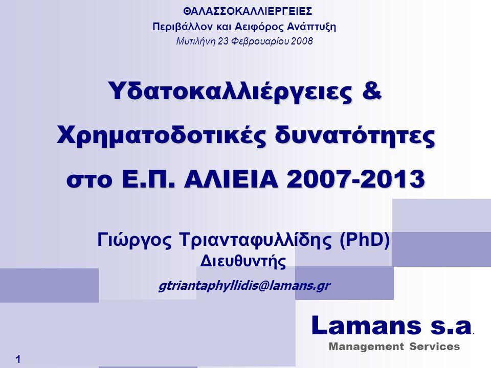Lamans s.a. Management Services ΘΑΛΑΣΣΟΚΑΛΛΙΕΡΓΕΙΕΣ Περιβάλλον και Αειφόρος Ανάπτυξη Μυτιλήνη 23 Φεβρουαρίου 2008 Υδατοκαλλιέργειες & Χρηματοδοτικές δ