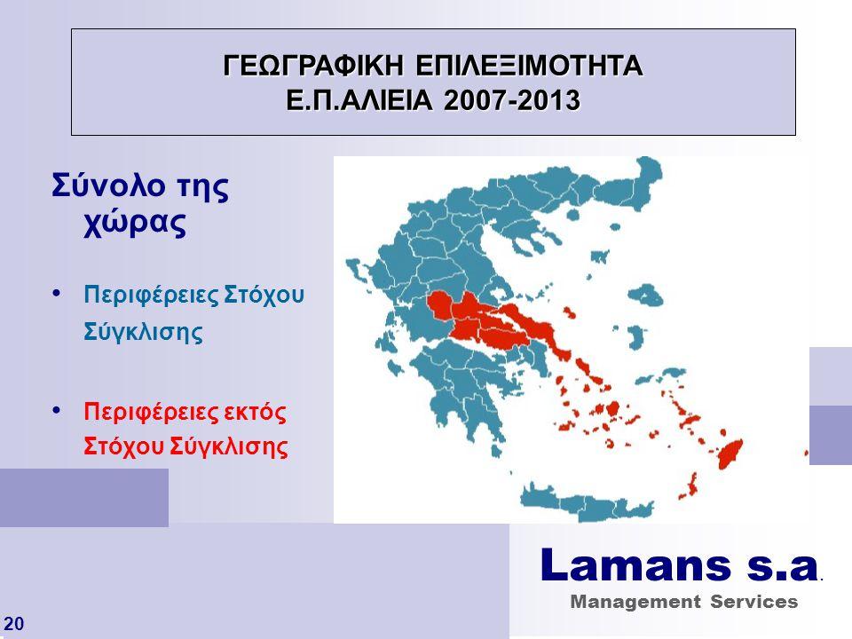 ΓΕΩΓΡΑΦΙΚΗ ΕΠΙΛΕΞΙΜΟΤΗΤΑ Ε.Π.ΑΛΙΕΙΑ 2007-2013 Σύνολο της χώρας • Περιφέρειες Στόχου Σύγκλισης • Περιφέρειες εκτός Στόχου Σύγκλισης 20 Lamans s.a. Mana