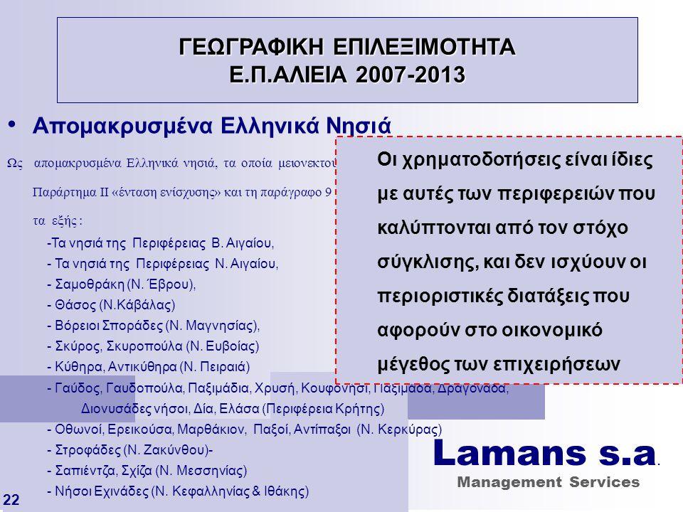 ΓΕΩΓΡΑΦΙΚΗ ΕΠΙΛΕΞΙΜΟΤΗΤΑ Ε.Π.ΑΛΙΕΙΑ 2007-2013 • Απομακρυσμένα Ελληνικά Νησιά Ως απομακρυσμένα Ελληνικά νησιά, τα οποία μειονεκτούν λόγω της απόμακρης