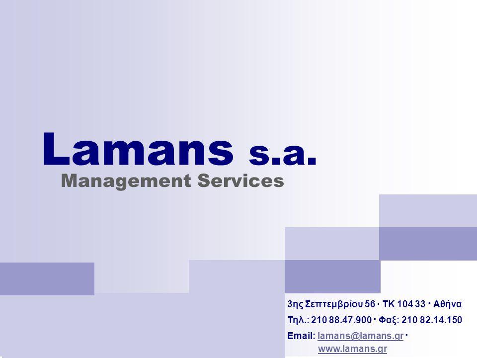 Lamans s.a. Management Services 3ης Σεπτεμβρίου 56 ∙ ΤΚ 104 33 ∙ Αθήνα Τηλ.: 210 88.47.900 ∙ Φαξ: 210 82.14.150 Email: lamans@lamans.gr ∙lamans@lamans