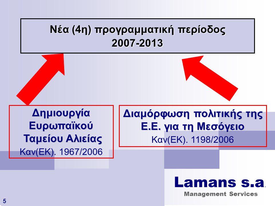 Νέα (4η) προγραμματική περίοδος 2007-2013 Διαμόρφωση πολιτικής της Ε.Ε. για τη Μεσόγειο Διαμόρφωση πολιτικής της Ε.Ε. για τη Μεσόγειο Καν(ΕΚ). 1198/20