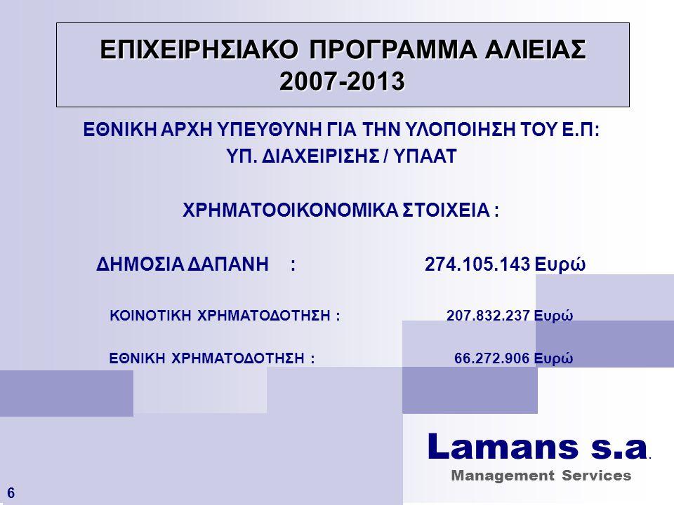 ΕΠΙΧΕΙΡΗΣΙΑΚΟ ΠΡΟΓΡΑΜΜΑ ΑΛΙΕΙΑΣ 2007-2013 ΕΘΝΙΚΗ ΑΡΧΗ ΥΠΕΥΘΥΝΗ ΓΙΑ ΤΗΝ ΥΛΟΠΟΙΗΣΗ ΤΟΥ Ε.Π: ΥΠ. ΔΙΑΧΕΙΡΙΣΗΣ / ΥΠΑΑΤ ΧΡΗΜΑΤΟΟΙΚΟΝΟΜΙΚΑ ΣΤΟΙΧΕΙΑ : ΔΗΜΟΣΙΑ
