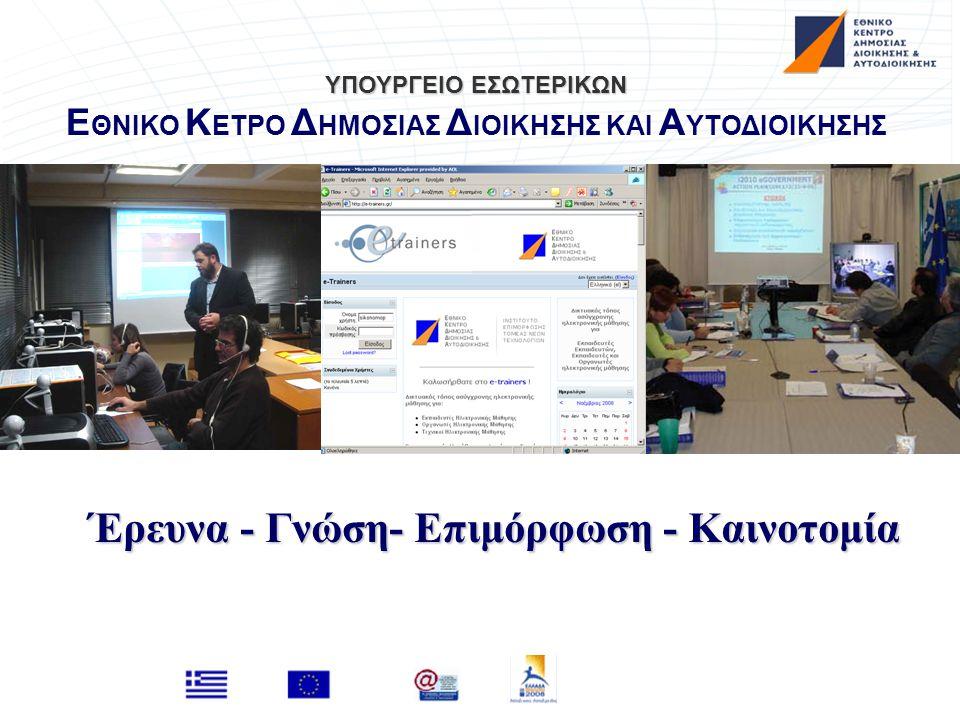 E-LEARNING Μια νέα καινοτομία στο χώρο της Δημόσιας Διοίκησης και της Τοπικής Αυτοδιοίκησης Υλοποίηση Επιμορφωτικών Προγραμμάτων  159 Επιμορφωτικά Προγράμματα  21 Τίτλοι Επιμορφωτικών Προγραμμάτων  2382 Επιμορφωμένοι Υπάλληλοι της Δημόσιας Διοίκησης και της Τοπικής Αυτοδιοίκησης