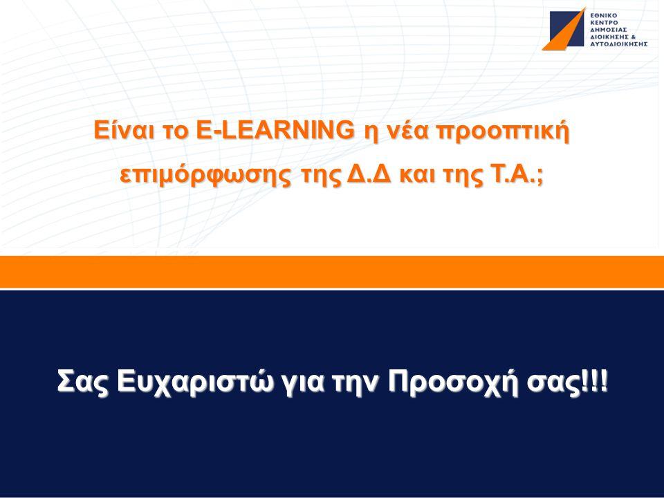 Σας Ευχαριστώ για την Προσοχή σας!!! Είναι το E-LEARNING η νέα προοπτική επιμόρφωσης της Δ.Δ και της Τ.Α.;