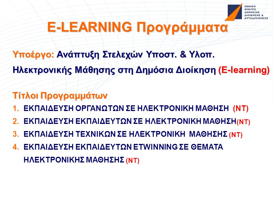 E-LEARNING Προγράμματα Υποέργο: Ανάπτυξη Στελεχών Υποστ. & Υλοπ. Ηλεκτρονικής Μάθησης στη Δημόσια Διοίκηση (E-learning) Τίτλοι Προγραμμάτων 1. 1.ΕΚΠΑΙ