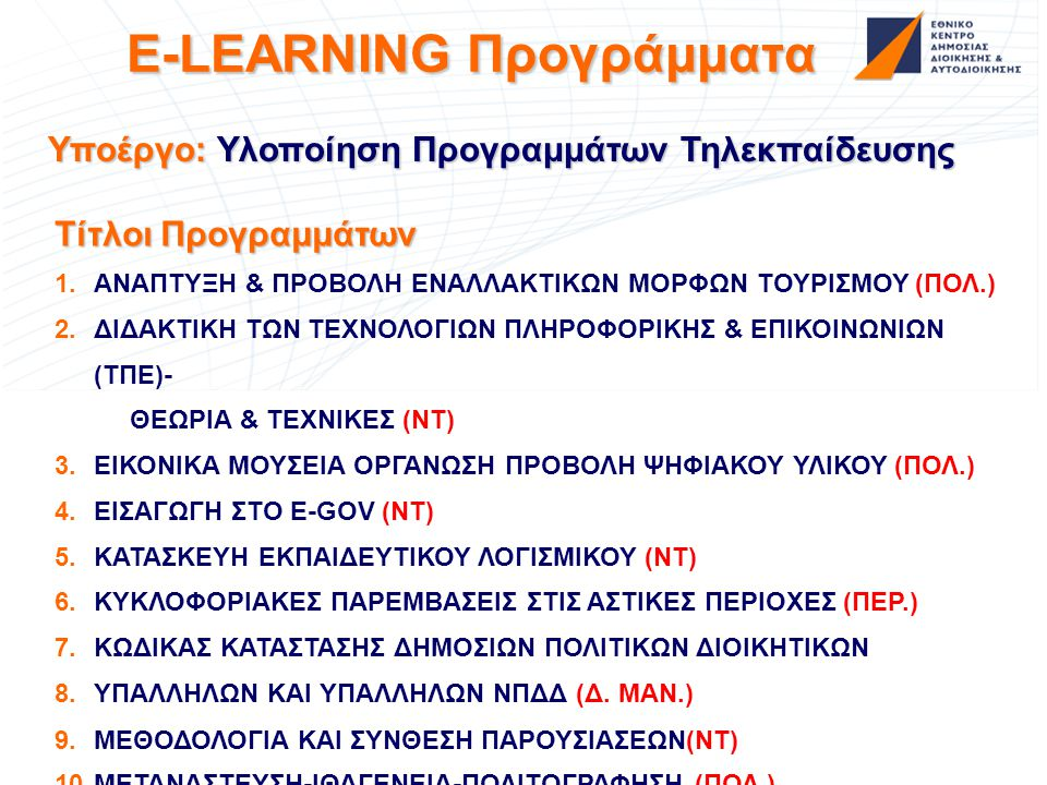 E-LEARNING Προγράμματα Υποέργο: Υλοποίηση Προγραμμάτων Τηλεκπαίδευσης Τίτλοι Προγραμμάτων 1. 1.ΑΝΑΠΤΥΞΗ & ΠΡΟΒΟΛΗ ΕΝΑΛΛΑΚΤΙΚΩΝ ΜΟΡΦΩΝ ΤΟΥΡΙΣΜΟΥ (ΠΟΛ.)