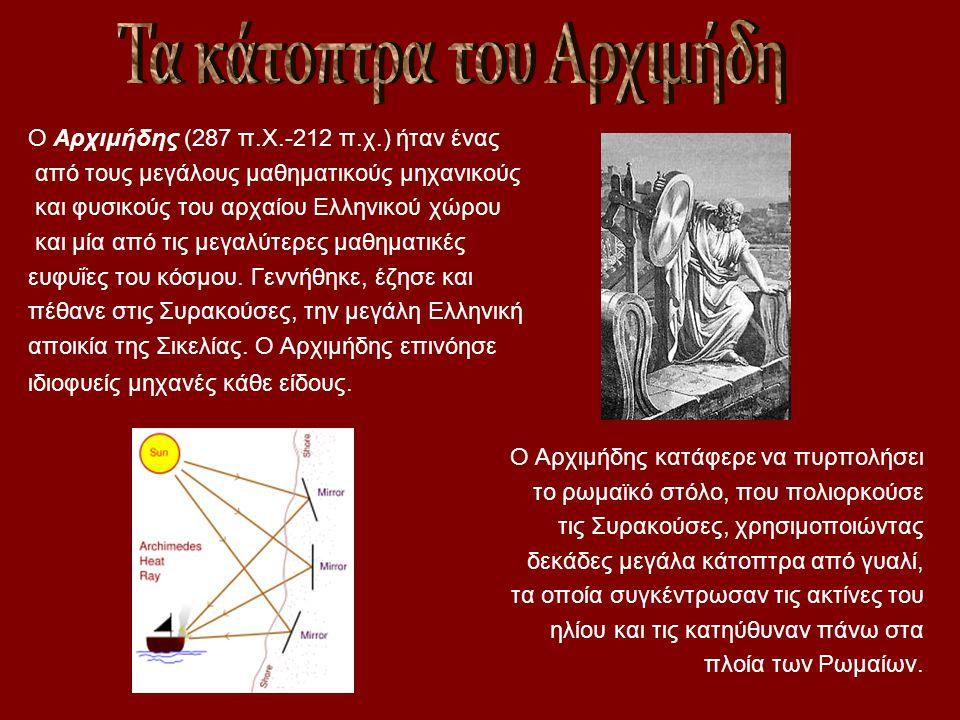 Ο Αρχιμήδης (287 π.Χ.-212 π.χ.) ήταν ένας από τους μεγάλους μαθηματικούς μηχανικούς και φυσικούς του αρχαίου Ελληνικού χώρου και μία από τις μεγαλύτερες μαθηματικές ευφυΐες του κόσμου.