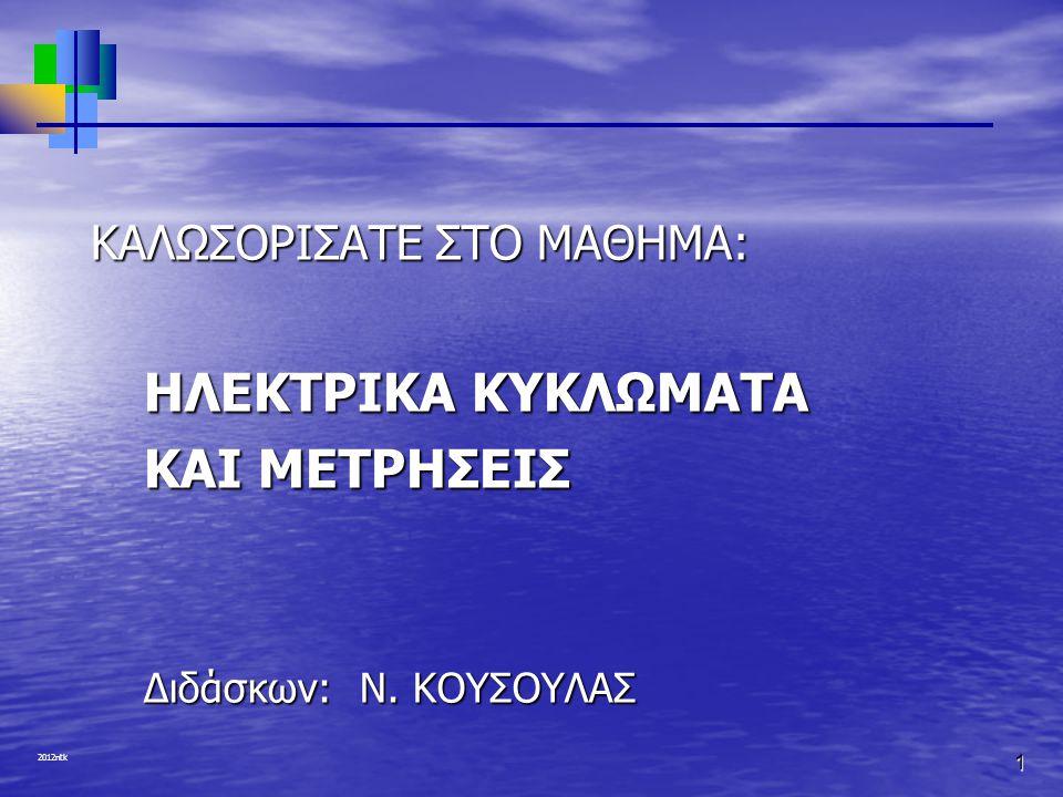 2012ntk 2