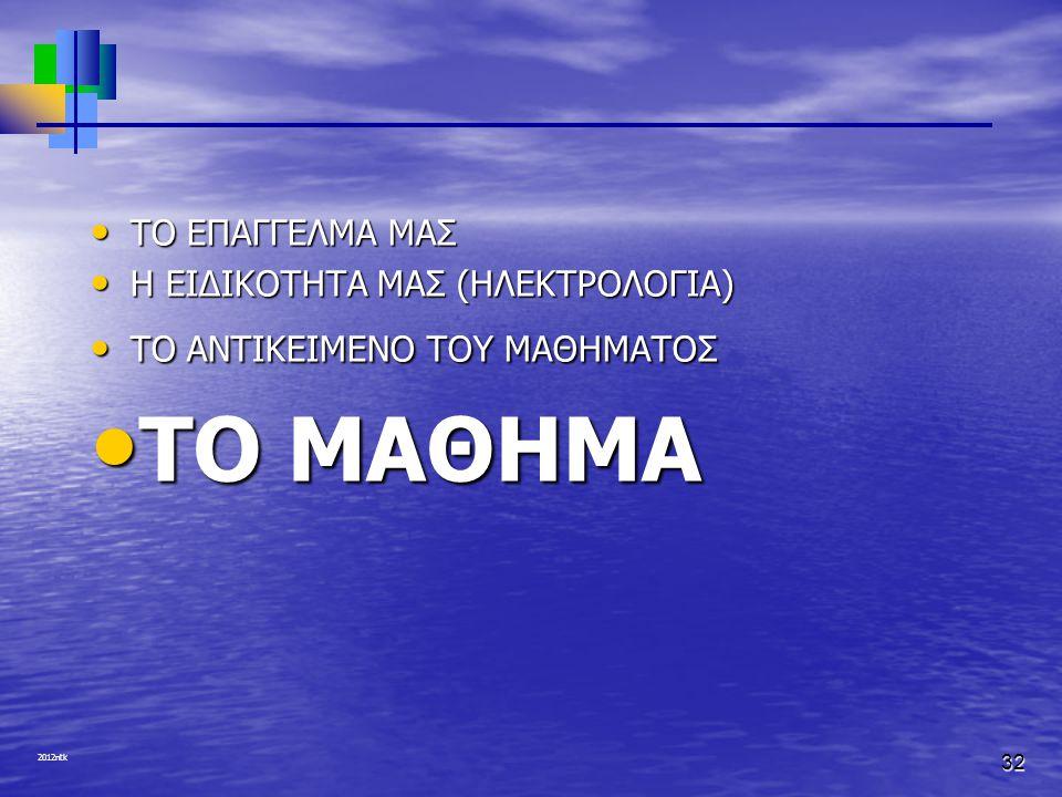 2012ntk 32 • ΤΟ ΕΠΑΓΓΕΛΜΑ ΜΑΣ • Η ΕΙΔΙΚΟΤΗΤΑ ΜΑΣ (ΗΛΕΚΤΡΟΛΟΓΙΑ) • ΤΟ ΑΝΤΙΚΕΙΜΕΝΟ ΤΟΥ ΜΑΘΗΜΑΤΟΣ • ΤΟ ΜΑΘΗΜΑ