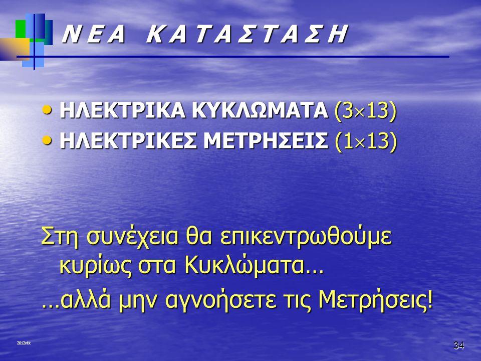 2012ntk Ν Ε Α Κ Α Τ Α Σ Τ Α Σ Η • ΗΛΕΚΤΡΙΚΑ ΚΥΚΛΩΜΑΤΑ (3  13) • ΗΛΕΚΤΡΙΚΕΣ ΜΕΤΡΗΣΕΙΣ (1  13) Στη συνέχεια θα επικεντρωθούμε κυρίως στα Κυκλώματα… …α