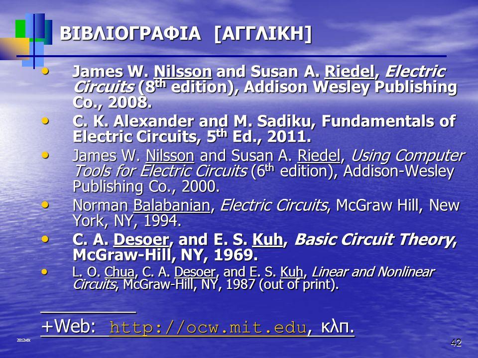 2012ntk ΒΙΒΛΙΟΓΡΑΦΙΑ [ΑΓΓΛΙΚΗ] • James W. Nilsson and Susan A. Riedel, Electric Circuits (8 th edition), Addison Wesley Publishing Co., 2008. • C. K.