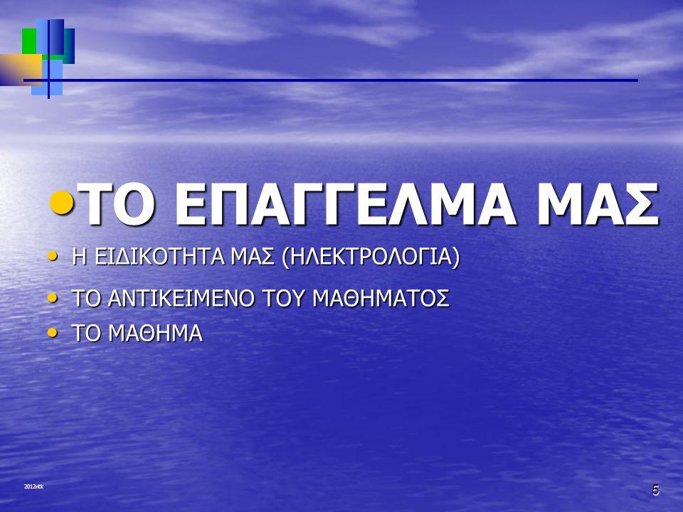 2012ntk 5 • ΤΟ ΕΠΑΓΓΕΛΜΑ ΜΑΣ • Η ΕΙΔΙΚΟΤΗΤΑ ΜΑΣ (ΗΛΕΚΤΡΟΛΟΓΙΑ) • ΤΟ ΑΝΤΙΚΕΙΜΕΝΟ ΤΟΥ ΜΑΘΗΜΑΤΟΣ • ΤΟ ΜΑΘΗΜΑ