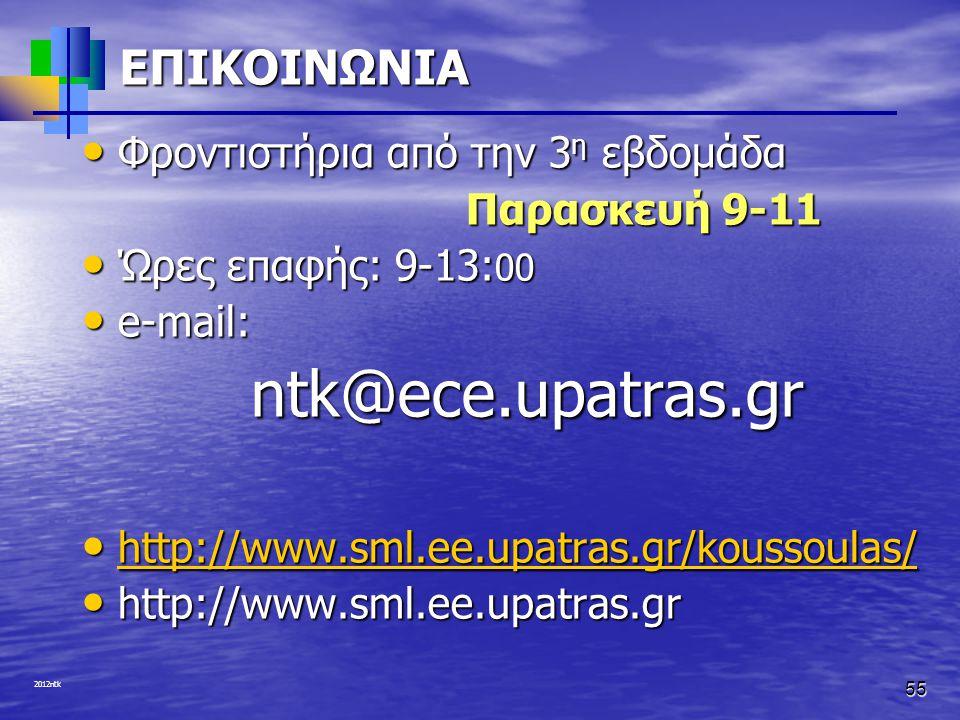 2012ntk 55 ΕΠΙΚΟΙΝΩΝΙΑ • Φροντιστήρια από την 3 η εβδομάδα Παρασκευή 9-11 • Ώρες επαφής: 9-13: 00 • e-mail: ntk@ece.upatras.gr ntk@ece.upatras.gr • ht