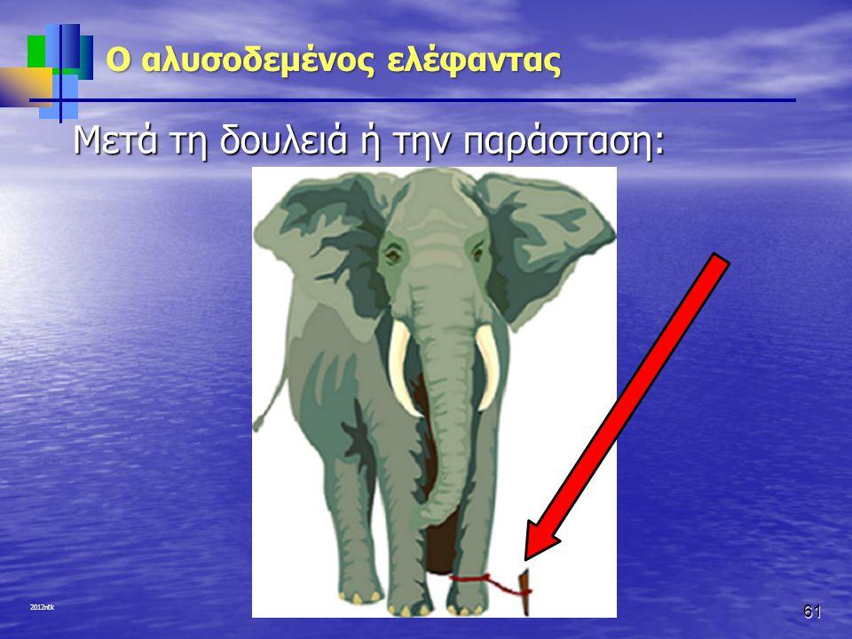 2012ntk O αλυσοδεμένος ελέφαντας Μετά τη δουλειά ή την παράσταση: 61