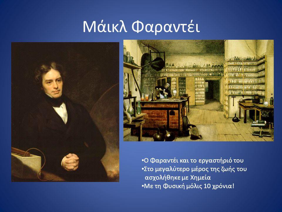 Μάικλ Φαραντέι • Ο Φαραντέι και το εργαστήριό του • Στο μεγαλύτερο μέρος της ζωής του ασχολήθηκε με Χημεία • Με τη Φυσική μόλις 10 χρόνια!