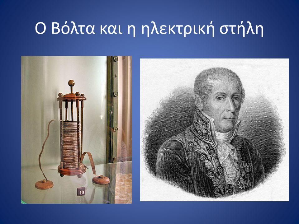 Ο Βόλτα και η ηλεκτρική στήλη