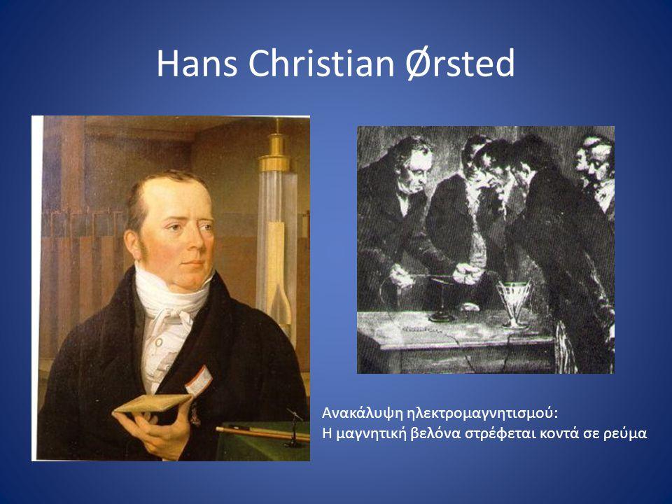 Hans Christian Ørsted Ανακάλυψη ηλεκτρομαγνητισμού: Η μαγνητική βελόνα στρέφεται κοντά σε ρεύμα