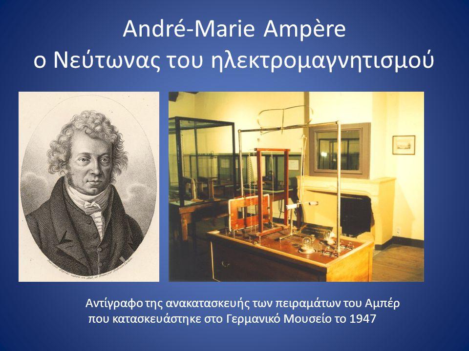 André-Marie Ampère ο Νεύτωνας του ηλεκτρομαγνητισμού Αντίγραφο της ανακατασκευής των πειραμάτων του Αμπέρ που κατασκευάστηκε στο Γερμανικό Μουσείο το