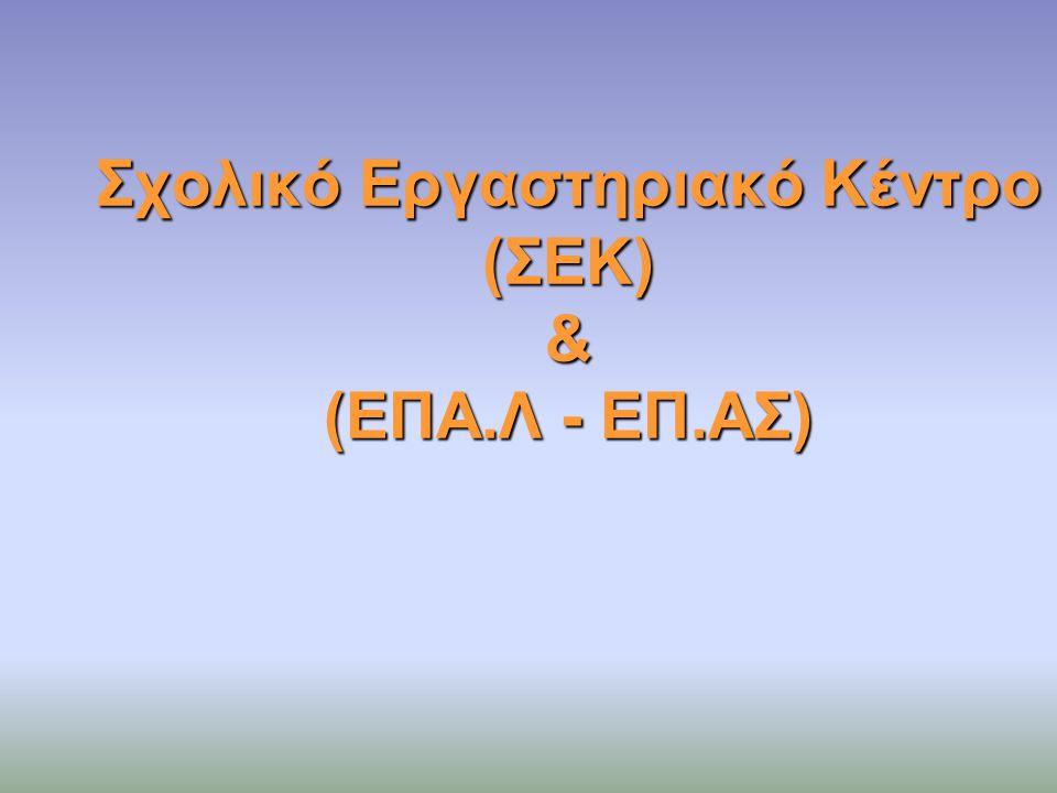 ΕΠΑ.Λ.: ΠΑΝΕΛΛΑΔΙΚΩΣ ΕΞΕΤΑΖΟΜΕΝΑ ΜΑΘΗΜΑΤΑ ΓΙΑ ΕΙΣΑΓΩΓΗ ΣΤΑ ΑΕΙ & ΤΕΙ 1ο ΠΕΔΙΟ2ο ΠΕΔΙΟ3ο ΠΕΔΙΟ4ο ΠΕΔΙΟ5ο ΠΕΔΙΟ Μαθηματικά ΙΙ ( Χ 1,3 ) Μαθηματικά ΙΙ ( Χ 1,3 ) Μαθηματικά ΙΙ Φυσική ΙΙ ( Χ 0,7 ) Φυσική ΙΙ ( Χ 0,7 ) Φυσική ΙΙ Νεοελ.Γλώσσα ( Χ 0,9) Νεοελ.Γλώσσα ( Χ 0,4 ) Νεοελ.