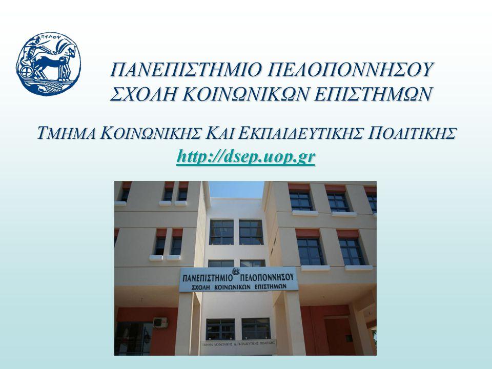 Σ ΧΟΛΗ Κ ΟΙΝΩΝΙΚΩΝ Ε ΠΙΣΤΗΜΩΝ •Περιλαμβάνει τα Τμήματα Κοινωνικής και Εκπαιδευτικής Πολιτικής και Πολιτικής Επιστήμης και Διεθνών Σχέσεων •Εδρεύει στην Κόρινθο και άρχισε να λειτουργεί από το ακαδημαϊκό έτος 2003-04.