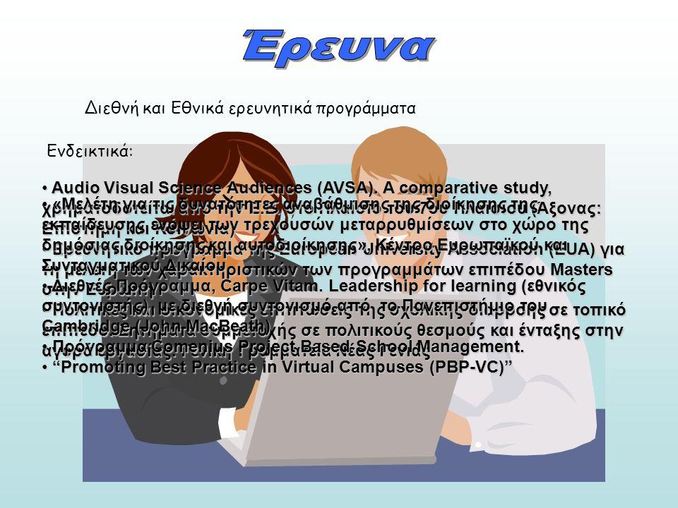 Διεθνή και Εθνικά ερευνητικά προγράμματα • Audio Visual Science Audiences (AVSA).