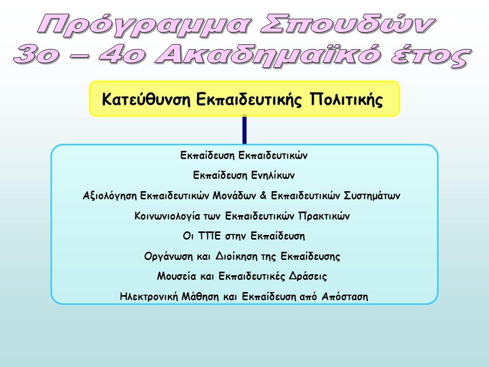 Κατεύθυνση Εκπαιδευτικής Πολιτικής Εκπαίδευση Εκπαιδευτικών Εκπαίδευση Ενηλίκων Αξιολόγηση Εκπαιδευτικών Μονάδων & Εκπαιδευτικών Συστημάτων Κοινωνιολογία των Εκπαιδευτικών Πρακτικών Οι ΤΠΕ στην Εκπαίδευση Οργάνωση και Διοίκηση της Εκπαίδευσης Μουσεία και Εκπαιδευτικές Δράσεις Ηλεκτρονική Μάθηση και Εκπαίδευση από Απόσταση