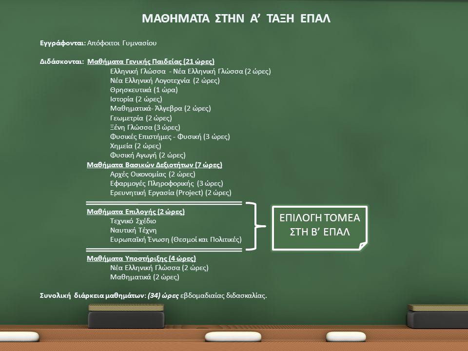 Εγγράφονται: Απόφοιτοι Γυμνασίου Διδάσκονται: Μαθήματα Γενικής Παιδείας (21 ώρες) Ελληνική Γλώσσα - Νέα Ελληνική Γλώσσα (2 ώρες) Νέα Ελληνική Λογοτεχν