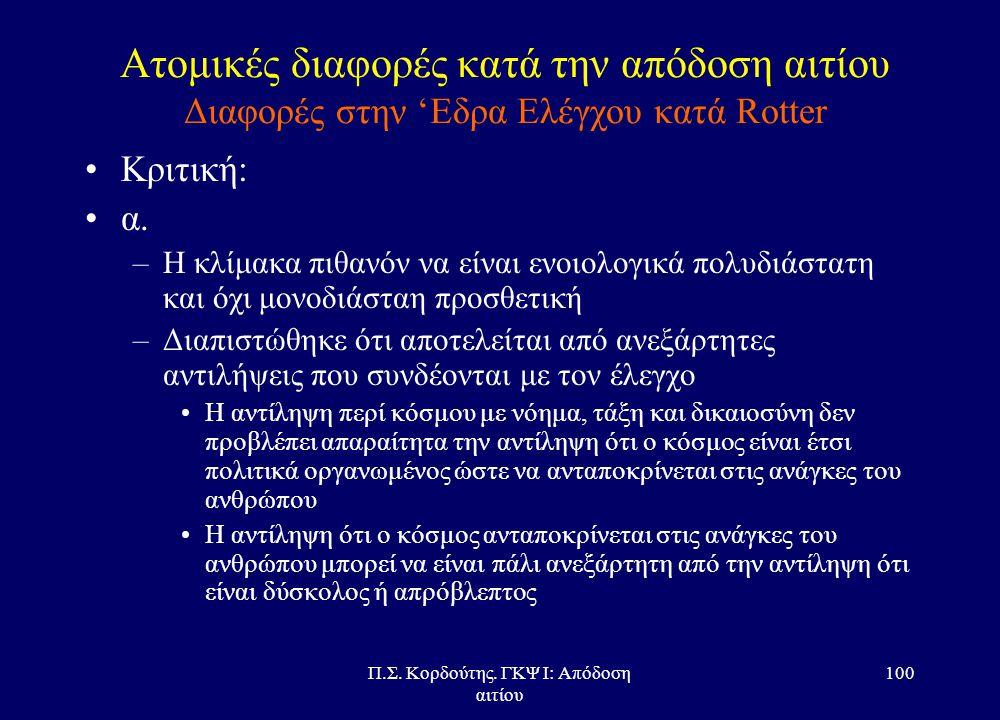 Π.Σ. Κορδούτης. ΓΚΨ Ι: Απόδοση αιτίου 99 Ατομικές διαφορές κατά την απόδοση αιτίου Διαφορές στην 'Εδρα Ελέγχου κατά Rotter •Η έδρα ελέγχου έχει διαπισ