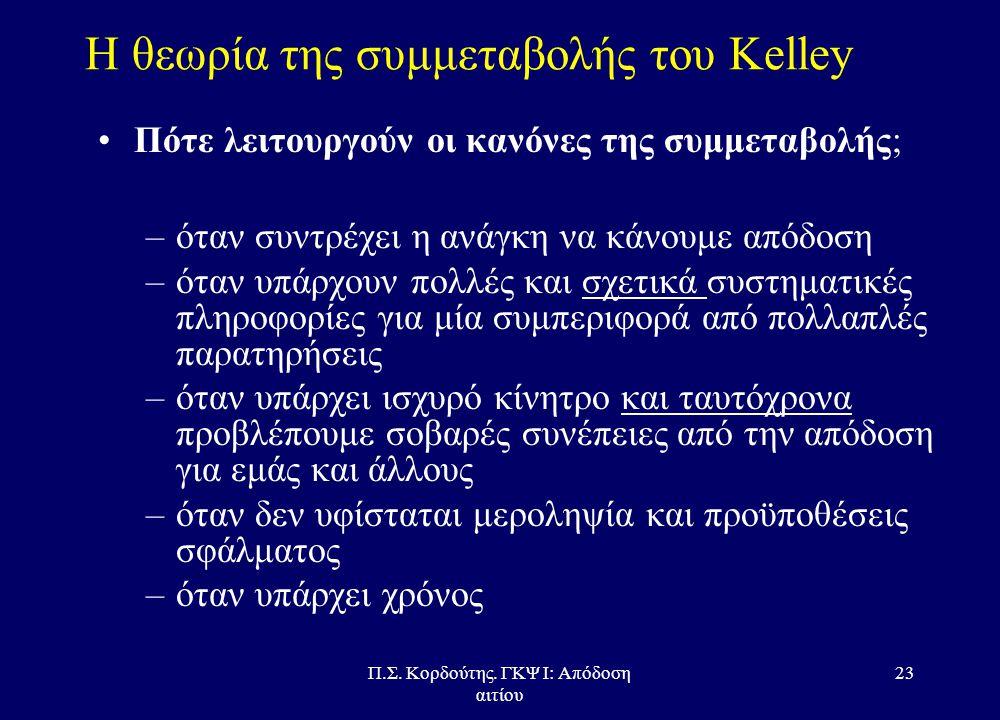 Π.Σ. Κορδούτης. ΓΚΨ Ι: Απόδοση αιτίου 22 Η θεωρία της συμμεταβολής του Kelley •«Απλοϊκός επιστήμονας» –χρήση συστηματικών κανόνων για την απόδοση αιτί