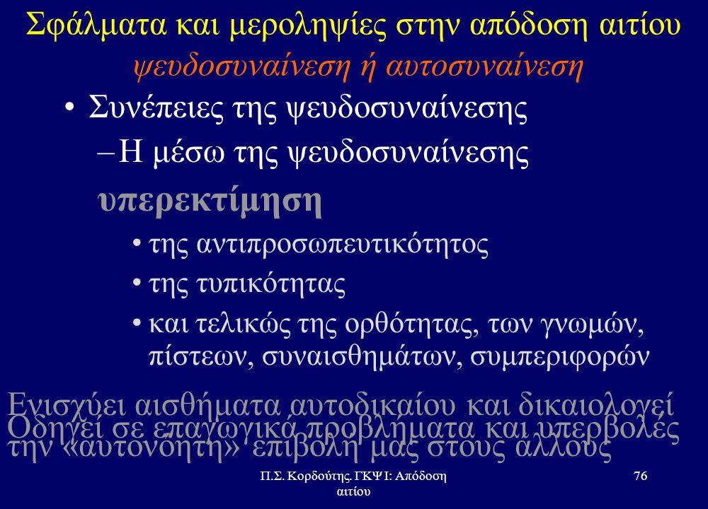 Π.Σ. Κορδούτης. ΓΚΨ Ι: Απόδοση αιτίου 75 Σφάλματα και μεροληψίες στην απόδοση αιτίου ψευδοσυναίνεση ή αυτοσυναίνεση •Πότε χρησιμοποιείται η «δειγματολ