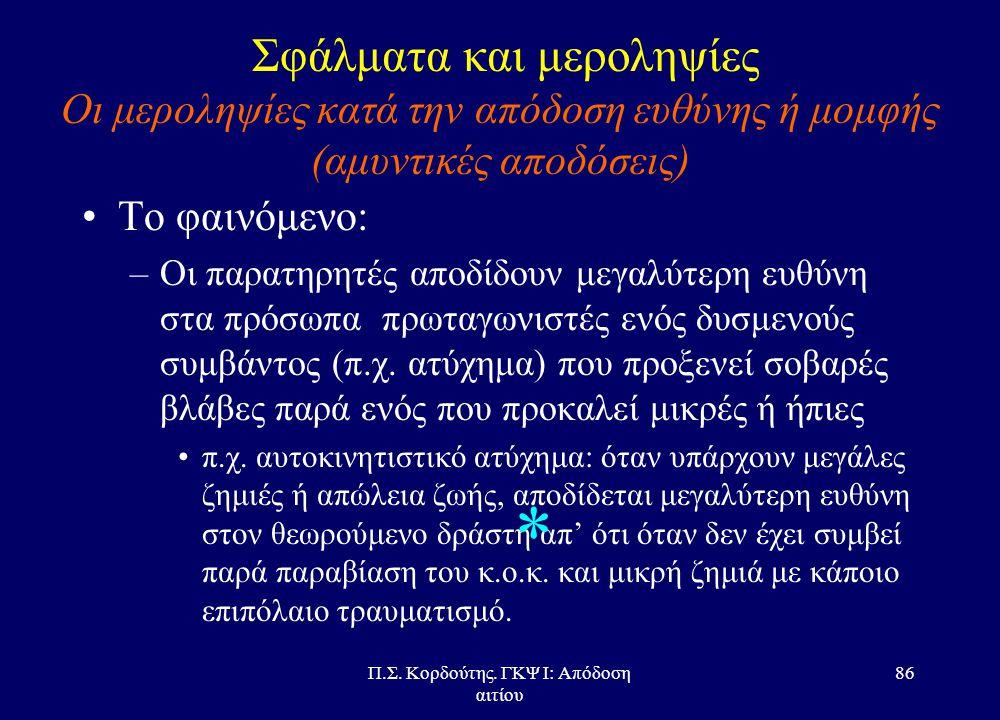 Π.Σ. Κορδούτης. ΓΚΨ Ι: Απόδοση αιτίου 85 Σφάλματα και μεροληψίες στην απόδοση αιτίου η εγωκεντρική μεροληψία •Εξήγηση του φαινομένου: 7.Αντιλαμβάνομαι