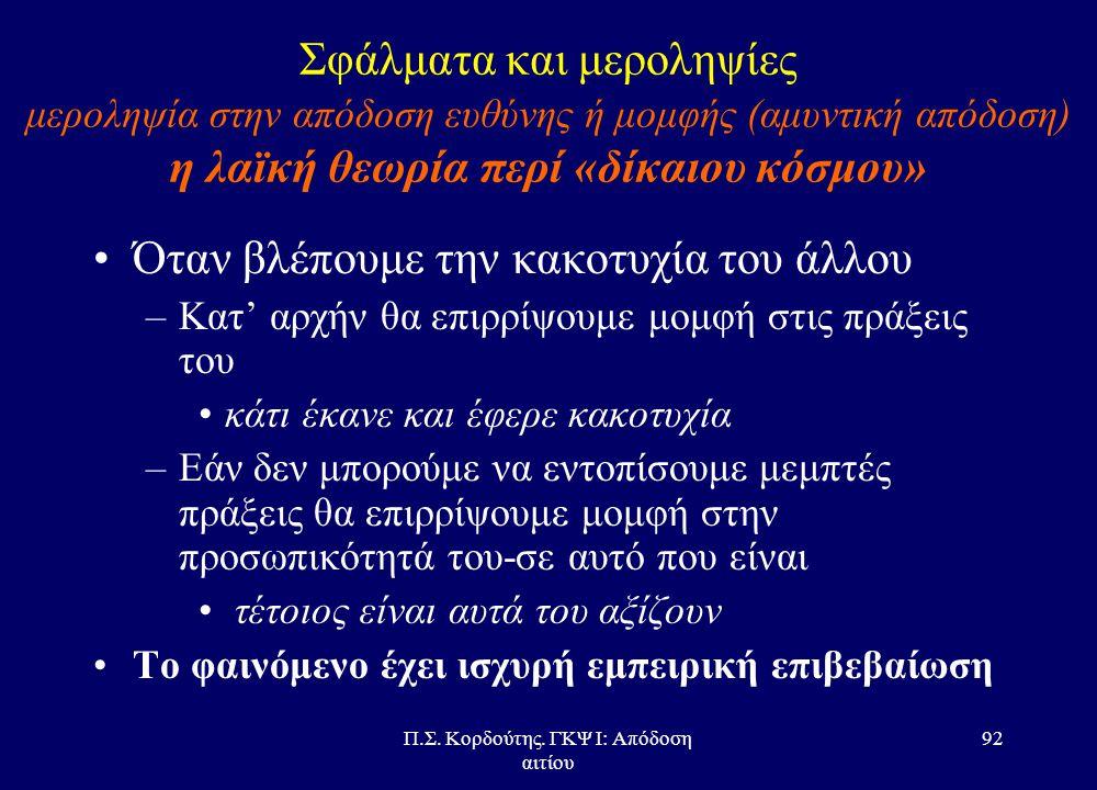 Π.Σ. Κορδούτης. ΓΚΨ Ι: Απόδοση αιτίου 91 Σφάλματα και μεροληψίες μεροληψία στην απόδοση ευθύνης ή μομφής (αμυντική απόδοση) η λαϊκή θεωρία περί «δίκαι