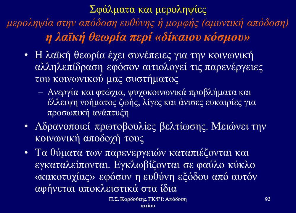 Π.Σ. Κορδούτης. ΓΚΨ Ι: Απόδοση αιτίου 92 Σφάλματα και μεροληψίες μεροληψία στην απόδοση ευθύνης ή μομφής (αμυντική απόδοση) η λαϊκή θεωρία περί «δίκαι