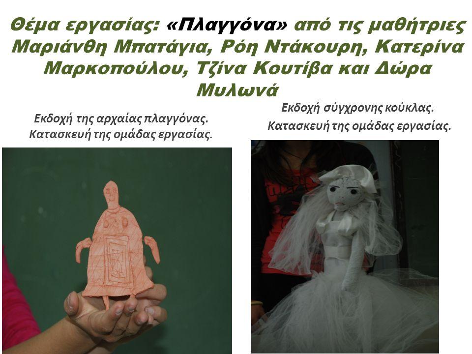 Θέμα εργασίας: «Πλαγγόνα» από τις μαθήτριες Μαριάνθη Μπατάγια, Ρόη Ντάκουρη, Κατερίνα Μαρκοπούλου, Τζίνα Κουτίβα και Δώρα Μυλωνά Εκδοχή της αρχαίας πλ