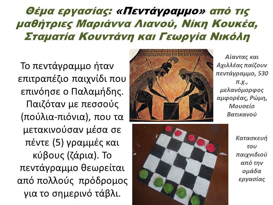 Θέμα εργασίας: «Πεντάγραμμο» από τις μαθήτριες Μαριάννα Λιανού, Νίκη Κουκέα, Σταματία Κουντάνη και Γεωργία Νικόλη Το πεντάγραμμο ήταν επιτραπέζιο παιχ