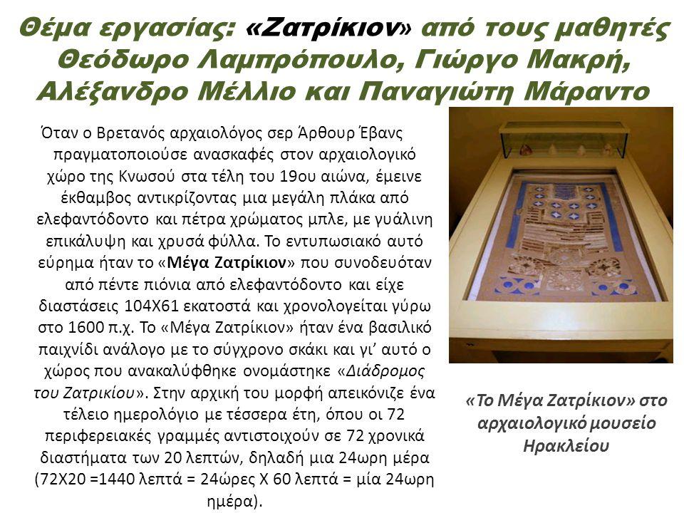 Θέμα εργασίας: «Ζατρίκιον » από τους μαθητές Θεόδωρο Λαμπρόπουλο, Γιώργο Μακρή, Αλέξανδρο Μέλλιο και Παναγιώτη Μάραντο Όταν ο Βρετανός αρχαιολόγος σερ