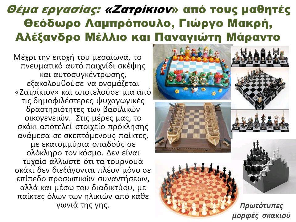 Θέμα εργασίας: «Ζατρίκιον» από τους μαθητές Θεόδωρο Λαμπρόπουλο, Γιώργο Μακρή, Αλέξανδρο Μέλλιο και Παναγιώτη Μάραντο Μέχρι την εποχή του μεσαίωνα, το
