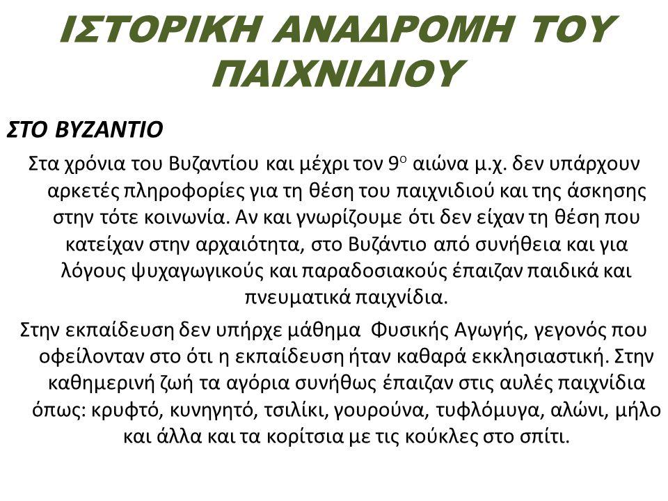 ΙΣΤΟΡΙΚΗ ΑΝΑΔΡΟΜΗ ΤΟΥ ΠΑΙΧΝΙΔΙΟΥ ΣΤΑ ΝΕΩΤΕΡΑ ΧΡΟΝΙΑ Κατά την περίοδο της Τουρκοκρατίας υπάρχουν αναφορές για ομαδικά παιχνίδια που έχουν τις ρίζες τους είτε στην αρχαία Ελλάδα είτε στο Βυζάντιο.