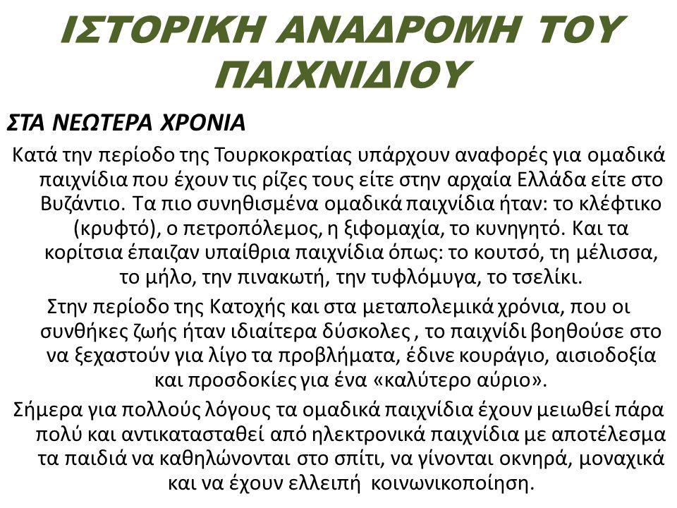 Θέμα εργασίας: «Ζατρίκιον» από τους μαθητές Θεόδωρο Λαμπρόπουλο, Γιώργο Μακρή, Αλέξανδρο Μέλλιο και Παναγιώτη Μάραντο Μέχρι την εποχή του μεσαίωνα, το πνευματικό αυτό παιχνίδι σκέψης και αυτοσυγκέντρωσης, εξακολουθούσε να ονομάζεται «Ζατρίκιον» και αποτελούσε μια από τις δημοφιλέστερες ψυχαγωγικές δραστηριότητες των βασιλικών οικογενειών.