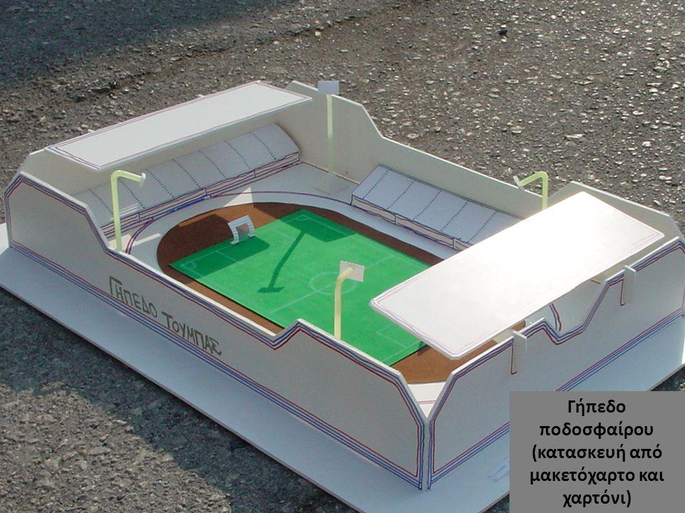 Γήπεδο ποδοσφαίρου (κατασκευή από μακετόχαρτο και χαρτόνι)