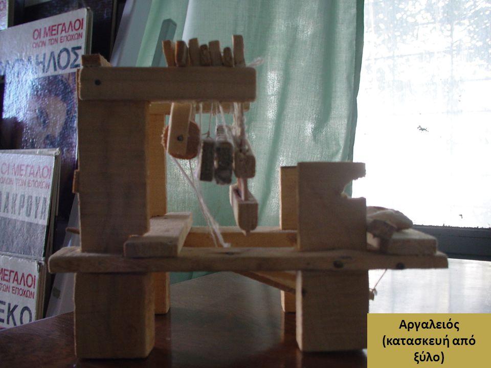 Αργαλειός (κατασκευή από ξύλο)