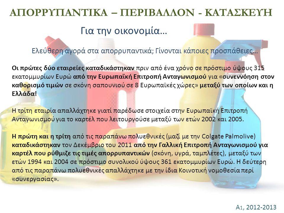 Α 1, 2012-2013 ΑΠΟΡΡΥΠΑΝΤΙΚΑ – ΠΕΡΙΒΑΛΛΟΝ - ΚΑΤΑΣΚΕΥΗ Για την οικονομία… Ελεύθερη αγορά στα απορρυπαντικά; Γίνονται κάποιες προσπάθειες… Οι πρώτες δύο