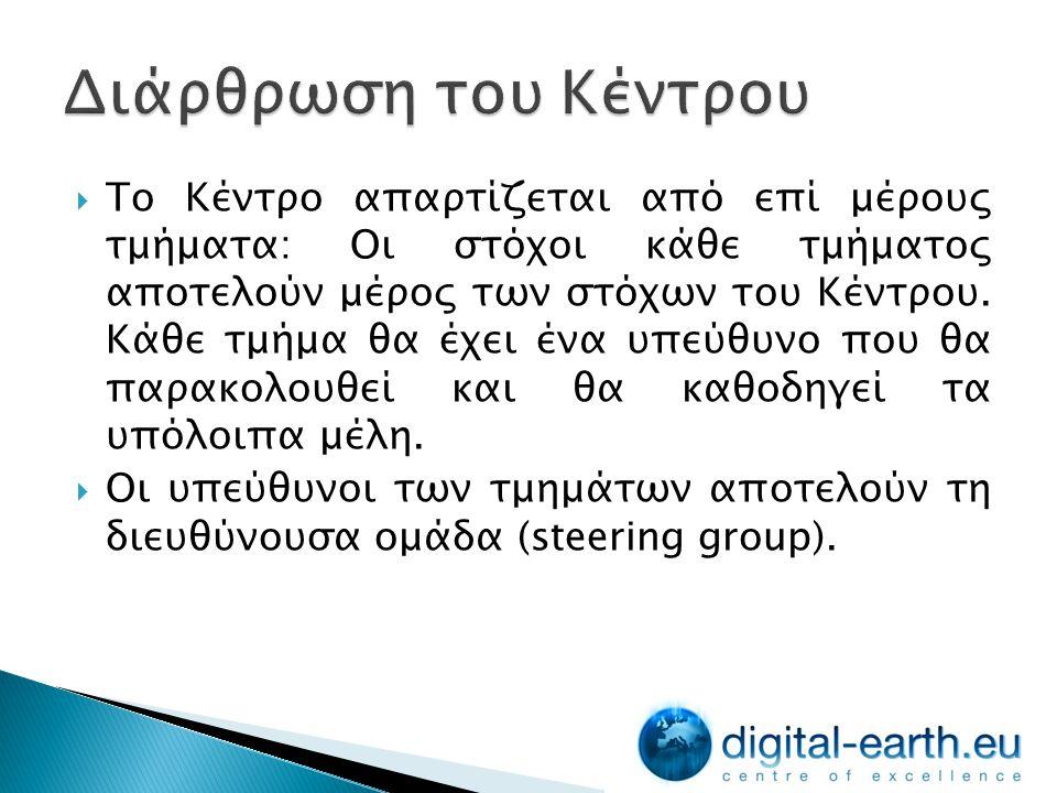  Τα τμήματα αυτά είναι: ◦ Α.Τμήμα Ψηφιακής Τεχνολογίας ◦ Β.