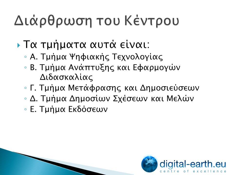  Τα τμήματα αυτά είναι: ◦ Α. Τμήμα Ψηφιακής Τεχνολογίας ◦ Β.