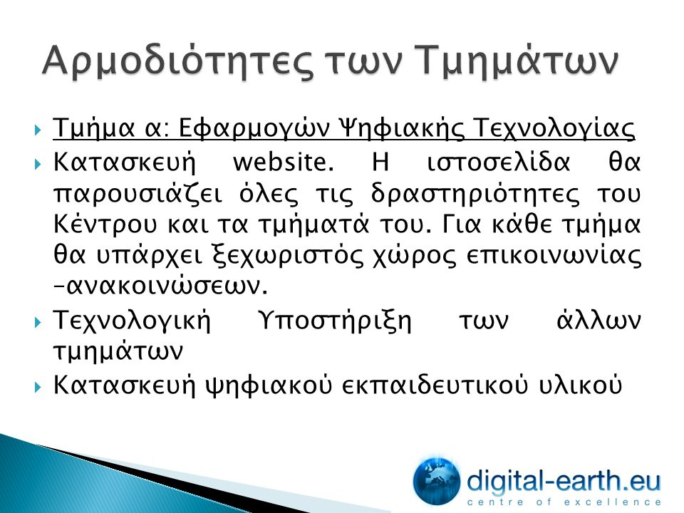  Τμήμα β: Τμήμα Ανάπτυξης και Εφαρμογών Διαδασκαλίας  Συγκέντρωση ψηφιακών εφαρμογών από Ελλάδα και Εξωτερικό  Ανάλυση του Ελληνικού ΑΠ  Συγκέντρωση ΑΠ από χώρες του εξωτερικού και δημιουργία βάσης δεδομένων με ΑΠ και εφαρμογές