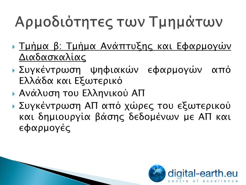  Τμήμα γ: Μετάφρασης και Δημοσιεύσεων  Μετάφραση της ιστοσελίδας στα Ελληνικά – Αγγλικά  Μετάφραση ειδήσεων, newsletter άλλων CoE στα Ελληνικά και ανάρτηση στην ιστοσελίδα.